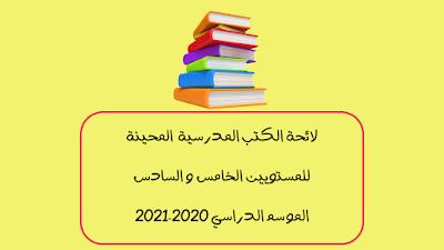 لائحة الكتب المدرسية  المحينة للمستويين الخامس و السادس 2020-2021
