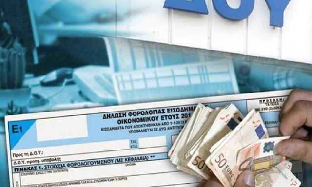 Έρχονται αλλαγές στην πάγια ρύθμιση για χρέη στην εφορία - Αυστηρότερα κριτήρια