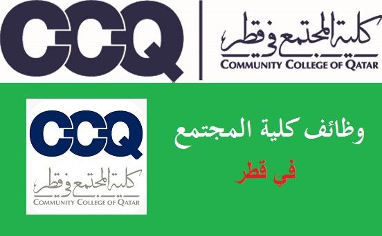 وظائف شاغرة بكلية المجتمع في قطر