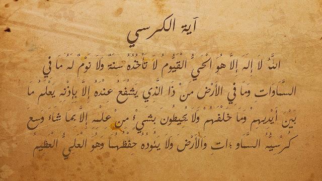 Ayat Kursi, Arti dan Terjemahannya