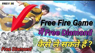 Free fire game mein free diamond Kaise le sakte hain