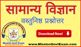 Science Question Pdf in hindi