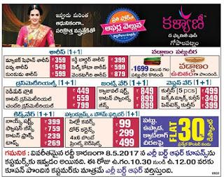 kalyani shopping mall gopalapuram visakha