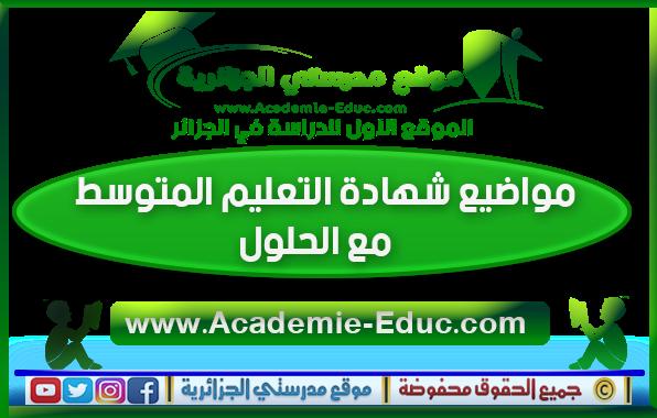 مواضيع شهادة التعليم المتوسط مع الحلول
