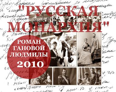 """Русская Монархия - роман Гановой Людмилы. """"Russian monarchy"""" - novel of Ganova Ludmila."""
