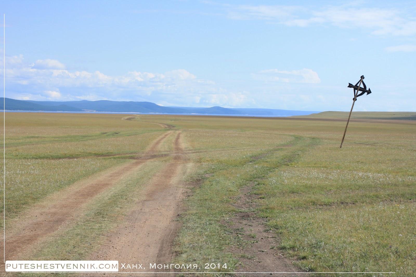 Указатель в монгольской степи
