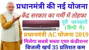 PM Air Conditioner  scheme 2020 | pm ac yojana | EESL AC Scheme 2020