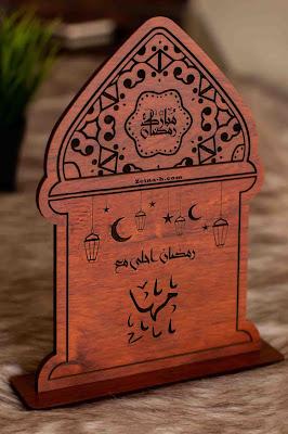 صور رمضان أحلى مع مها