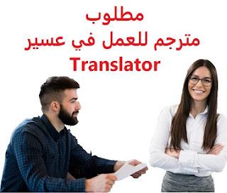 وظائف السعودية مطلوب مترجم للعمل في عسير Translator