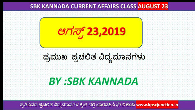 SBK KANNADA CURRENT AFFAIRS  NOTES AUGUST 23,2019