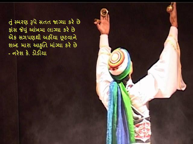 Gujarati Muktak तुं स्मरण रूपे सतत जाग्या करे छे By Naresh K. Dodia