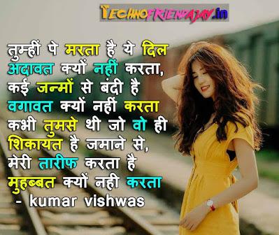 kumar vishwas thought