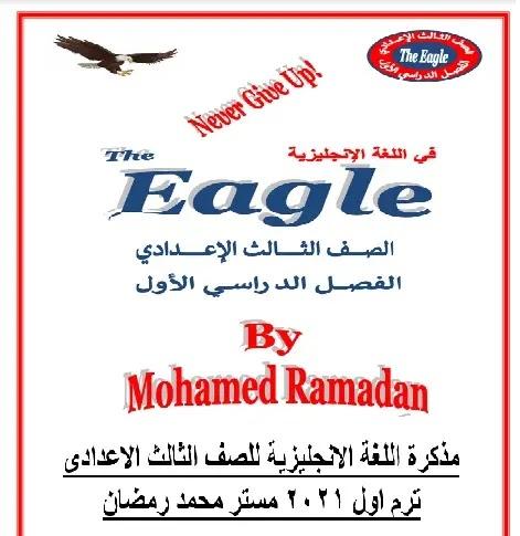 مذكرة اللغة الانجليزية للصف الثالث الاعدادى ترم اول 2021 مستر محمد رمضان