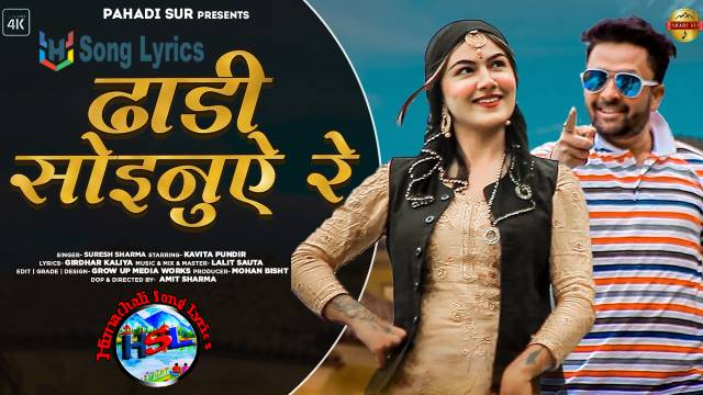 Dhadi Soyinuye Re Song Lyrics 2021 - Suresh Sharma Nati King