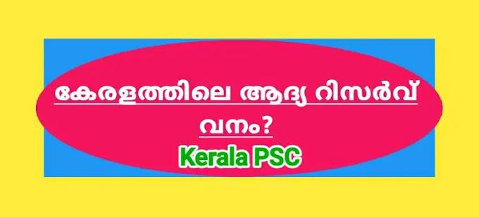 Kerala PSC കേരളത്തിലെ വന്യജീവി സങ്കേതങ്ങളും ദേശീയോദ്യാനങ്ങളും