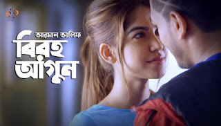 Biroho Agun Lyrics (বিরহ আগুন) Arman Alif Song