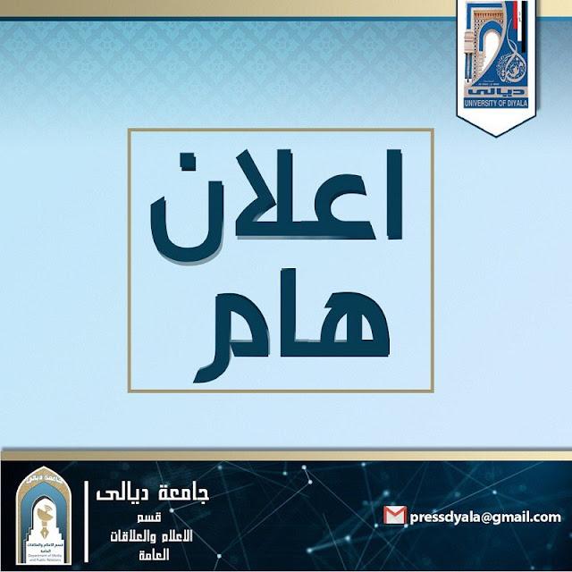 تعلن رئاسة جامعة ديالى عن اسماء الوجبة الاولى من المتقدمين للتعيين