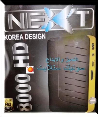 سوفت وير NEXT 8000 HD MINI