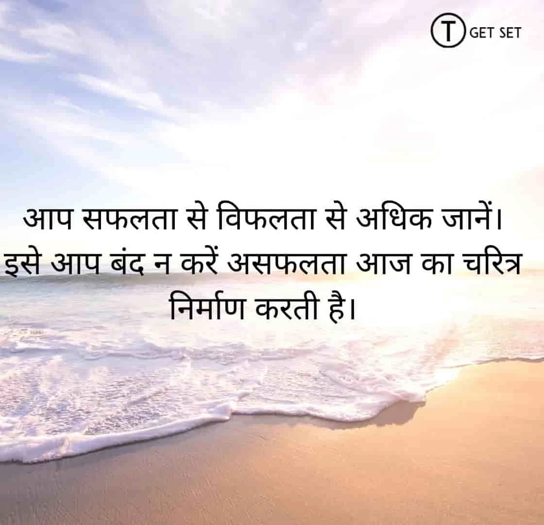 success-hindi-whatsapp-status-image