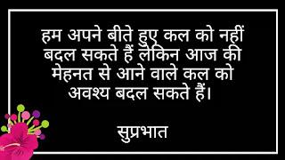 Good morning suvichar in hindi