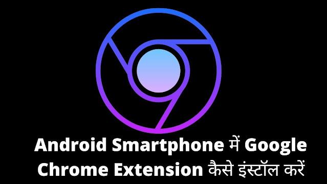 Android Smartphone में Google Chrome Extension कैसे इंस्टॉल करें