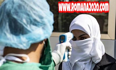 أخبار المغرب 21 حالة جديدة ترفع الإصابات بفيروس كورونا المستجد covid-19 corona virus كوفيد-19 إلى 638