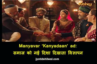 Manyavar 'Kanyadaan' ad: समाज को नई दिशा दिखाता विज्ञापन