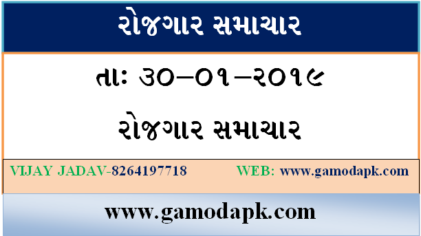 Gujarat Rozgaar Samachar E-Paper Date 30-01-2019 For Gov.Job News