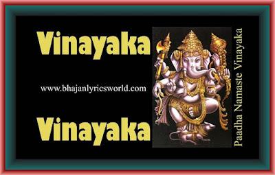 Vinayaka Vinayaka - Kids Bhajan