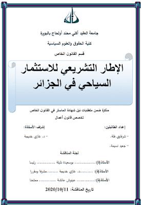 مذكرة ماستر: الإطار التشريعي للاستثمار السياحي في الجزائر PDF