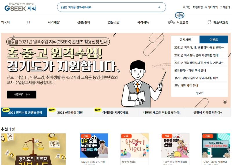 경기도 GSEEK, 원격수업용 온라인교육 콘텐츠 무상 제공