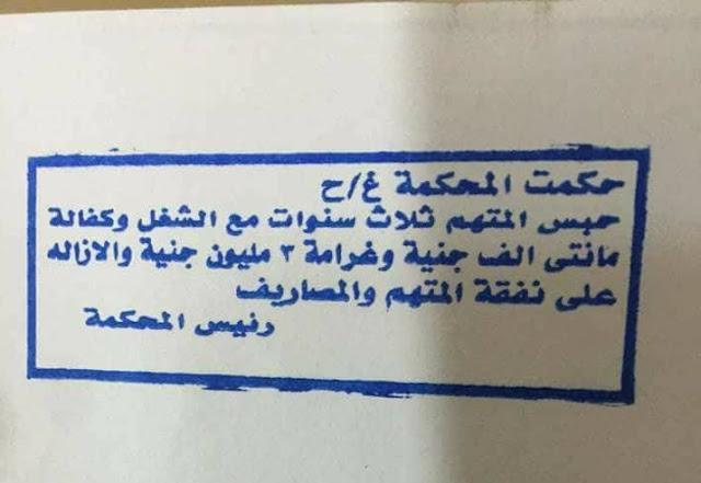 أول حكم قضائي علي مواطن في قانون البناء علي الأرض الزراعية الجديد 2018