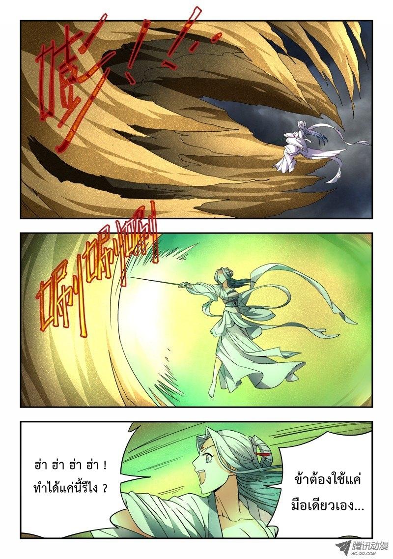 อ่านการ์ตูน Spirit Blade Mountain 72 ภาพที่ 9