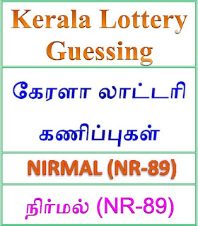 www.keralalotteries.info NR-89, live- NIRMAL -lottery-result-today,  Kerala lottery guessing of NIRMAL NR-89, NIRMAL NR-89 lottery prediction, top winning numbers of NIRMAL NR-89, ABC winning numbers, ABC NIRMAL NR-89  05-10-2018 ABC winning numbers, Best four winning numbers, NIRMAL NR-89 six digit winning numbers, kerala-lottery-results, keralagovernment, result, kerala lottery gov.in, picture, image, images, pics,