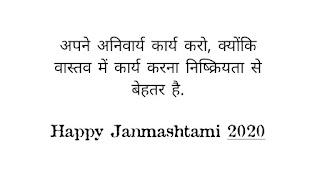 krishna and yashoda quotes in hindi