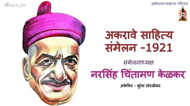 अकरावे साहित्य संमेलन : 1921 (Marathi Literary Meet 1921)