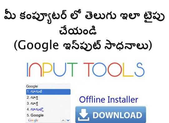 google-telugu-input-tools-windows