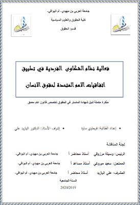 مذكرة ماستر: فعالية نظام الشكاوى الفردية في تطبيق اتفاقيات الأمم المتحدة لحقوق الإنسان PDF