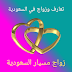 اعلانات زواج مسيار السعودية تعارف وزواج في السعودية