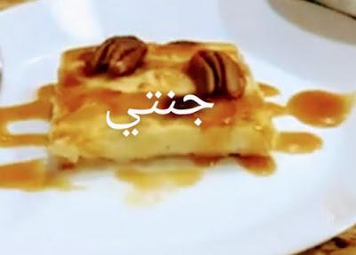 أحلى صينية عزازيه في الفرن