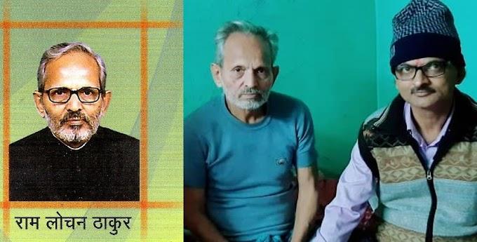 अग्निजीवी काव्यधाराक प्रमुख हस्ताक्षर 'राम लोचन ठाकुर'