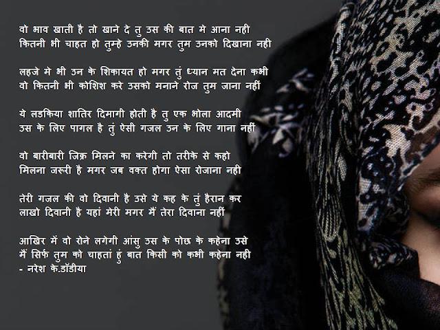 वो भाव खाती है तो खाने दे तु उस की बात मे आना नही Hindi Gazal By Naresh K. Dodia