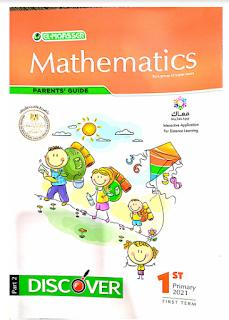 كتاب المعاصر math الصف الأول الإبتدائى الترم الأول el moasser mathematics
