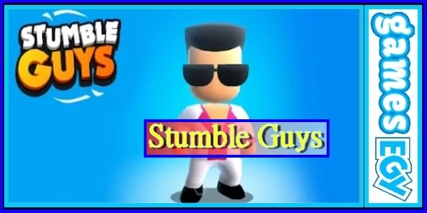 تنزيل لعبة Stumble Guys مجانا