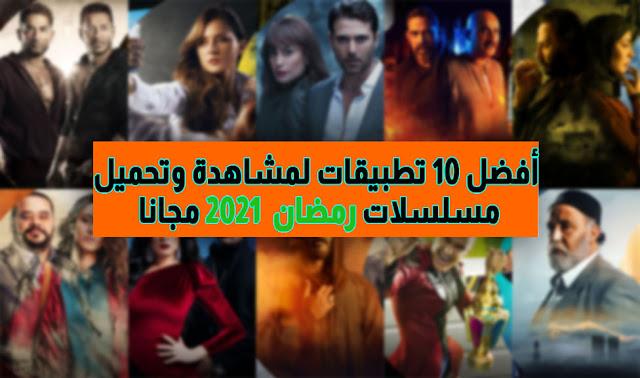 أفضل تطبيقات مشاهدة وتحميل أفلام ومسلسلات وبرامج رمضان 2020. - أفضل تطبيقات أيفون و أندرويد  لمشاهدة مسلسلات وأفلام رمضان 2021.