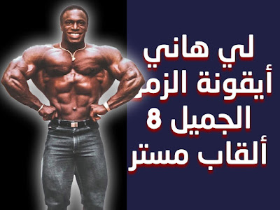 لي هاني لاعب كمال أجسام محترف صاحب 8 ألقاب مستر أولمبيا يبلغ من طول 180 lee haney.