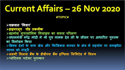 today current affairs in hindi,current news,current affairs,