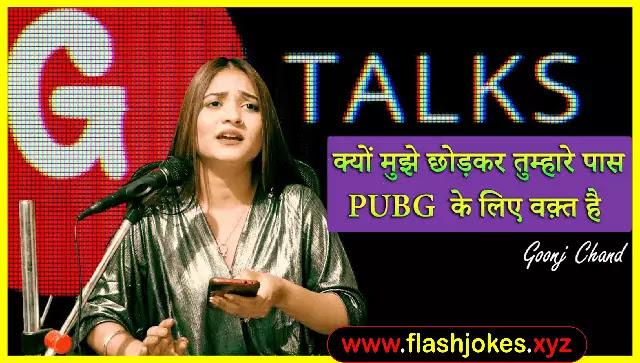 Kiyu Mujhe Chodkar Tumhare Paas PUBG Ke Liye Wqat Hai | Goonj Chand | Poetry