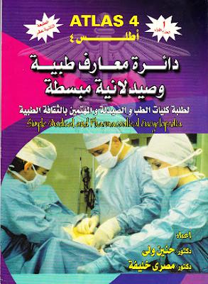 كتاب الموسوعة الطبية الشاملة الأمراض والتشخيص والعلاج