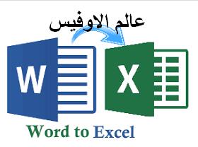 اكسل | تحويل ملفات الورد الى ملفات اكسل Word To Excel